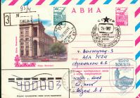 Kiev_Central_Post_Office_Blue_Cancellation.jpg