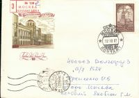 Moscow_Central_Post_Office_FDC.jpg